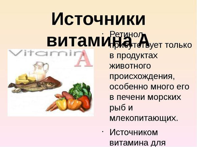 Источники витамина А Ретинол присутствует только в продуктах животного происх...