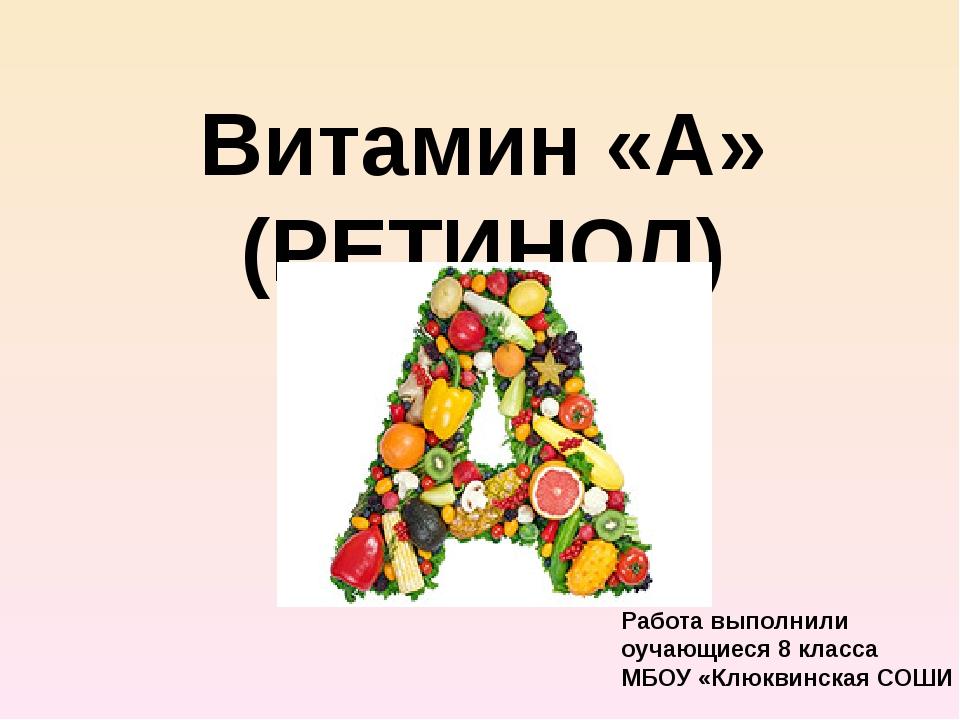 Витамин «А» (РЕТИНОЛ) Работа выполнили оучающиеся 8 класса МБОУ «Клюквинская...