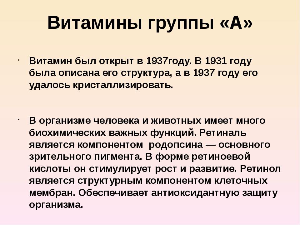 Витамины группы «А» Витамин был открыт в 1937году. В 1931 году была описана е...
