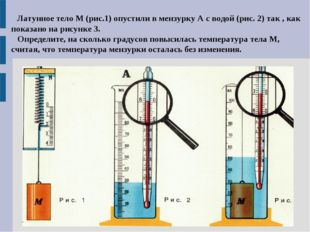 Латунное тело М (рис.1) опустили в мензурку А с водой (рис. 2) так , как пок