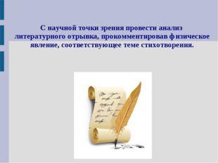 С научной точки зрения провести анализ литературного отрывка, прокомментиров