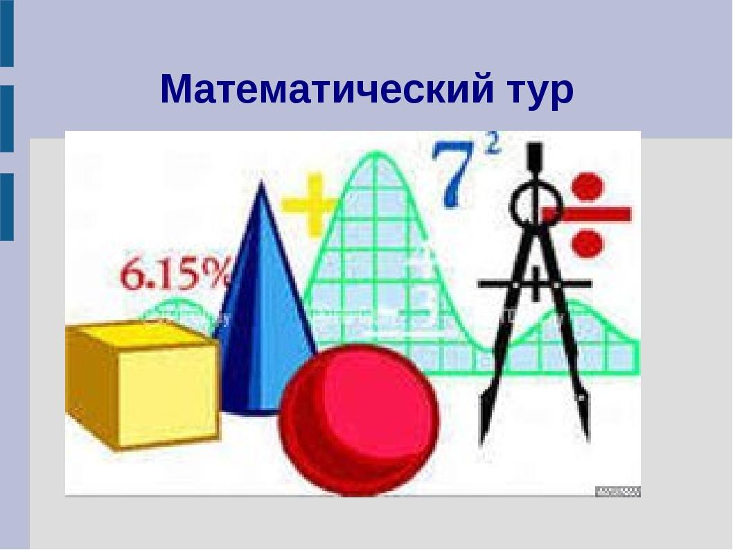 Математический тур