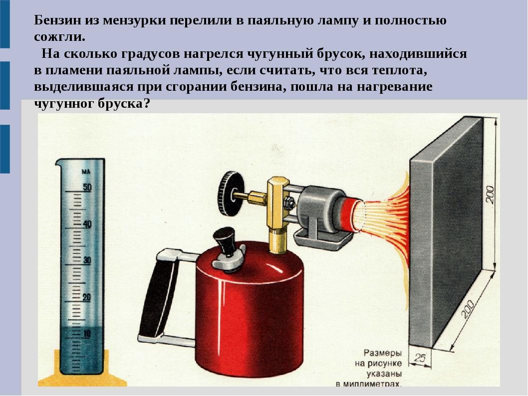 Бензин из мензурки перелили в паяльную лампу и полностью сожгли. На сколько г...