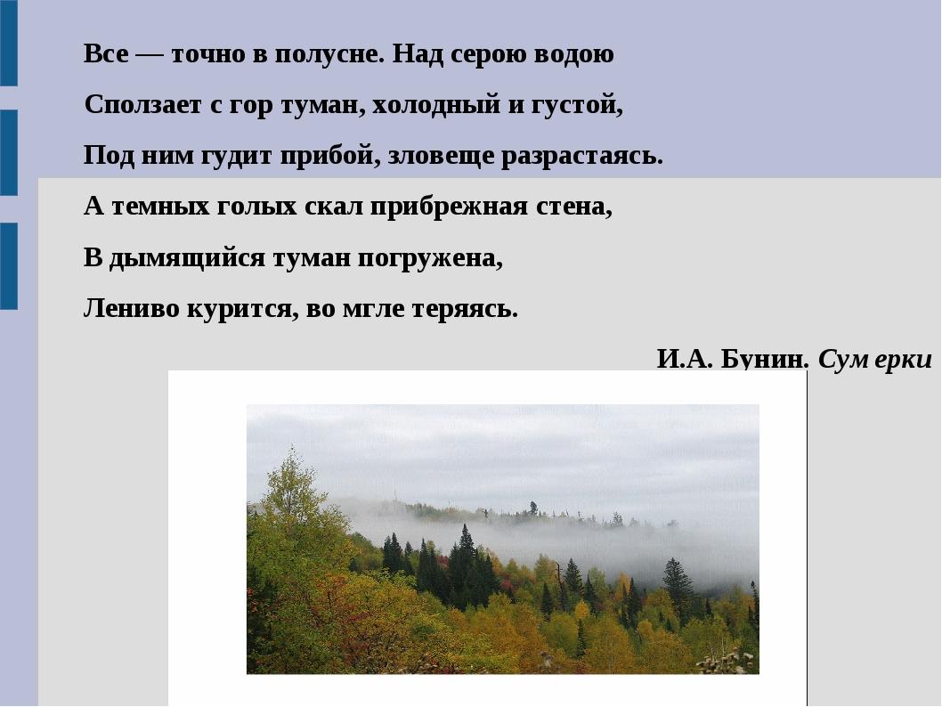 Все — точно в полусне. Над серою водою Сползает с гор туман, холодный и густо...