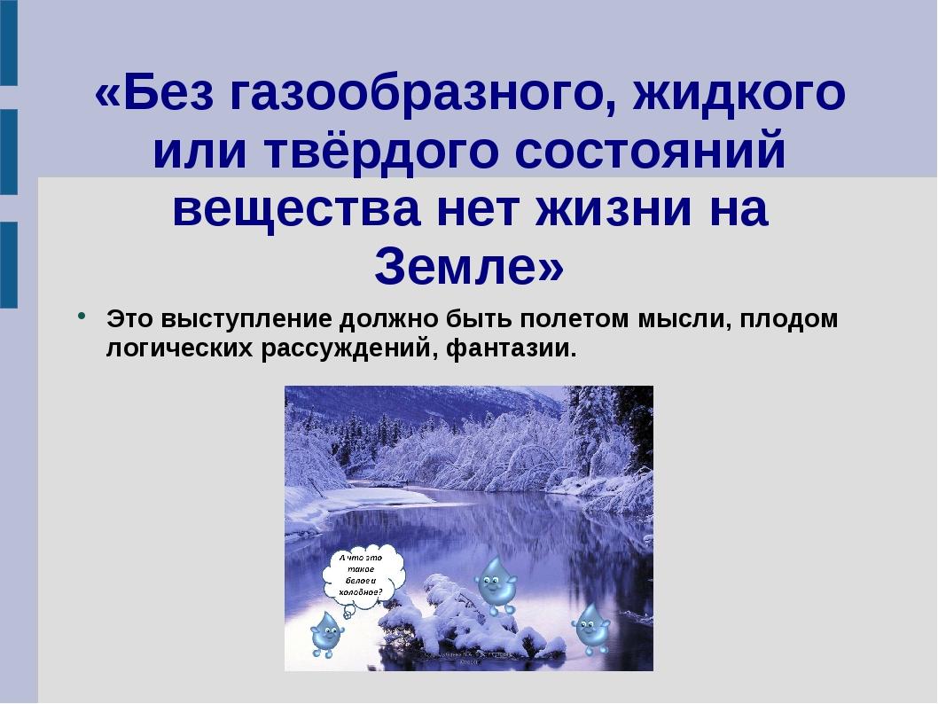 «Без газообразного, жидкого или твёрдого состояний вещества нет жизни на Земл...