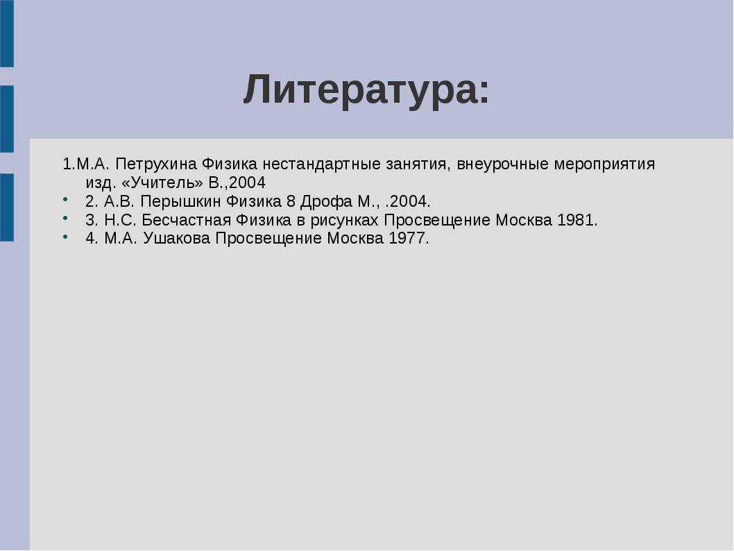 Литература: 1.М.А. Петрухина Физика нестандартные занятия, внеурочные меропри...