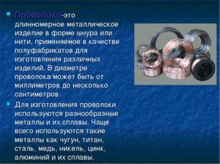 Проволока-это длинномерное металлическое изделие в форме шнура или нити, прим