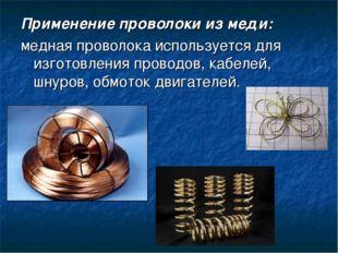 Применение проволоки измеди: медная проволока используется для изготовления