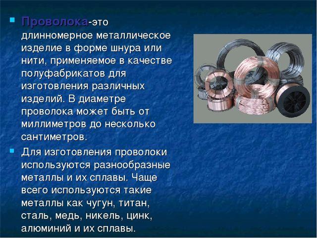 Проволока-это длинномерное металлическое изделие в форме шнура или нити, прим...