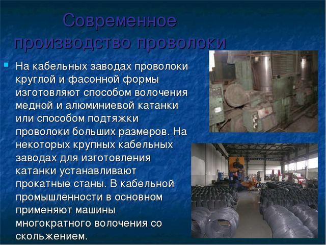 Современное производство проволоки На кабельных заводах проволоки круглой и ф...