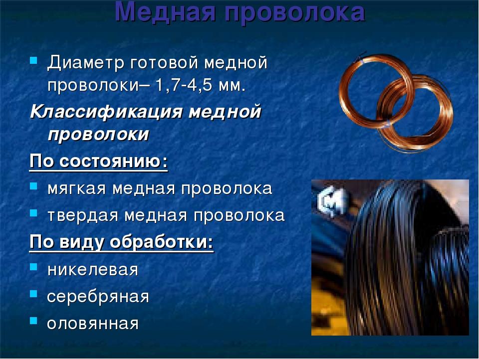 Медная проволока Диаметр готовой медной проволоки– 1,7-4,5 мм. Классификация...