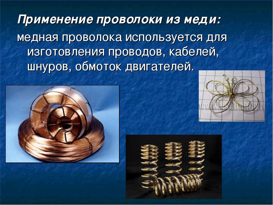 Применение проволоки измеди: медная проволока используется для изготовления...