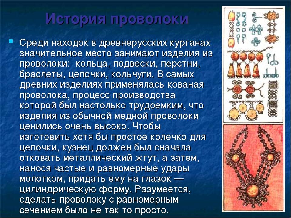 История проволоки Среди находок в древнерусских курганах значительное место з...