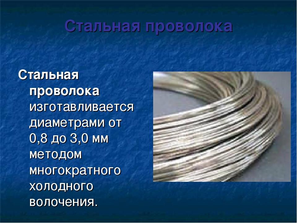 Стальная проволока Стальная проволока изготавливается диаметрами от 0,8 до 3,...
