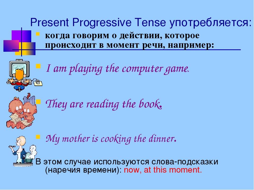 Present Progressive Tense употребляется: когда говорим о действии, которое пр...