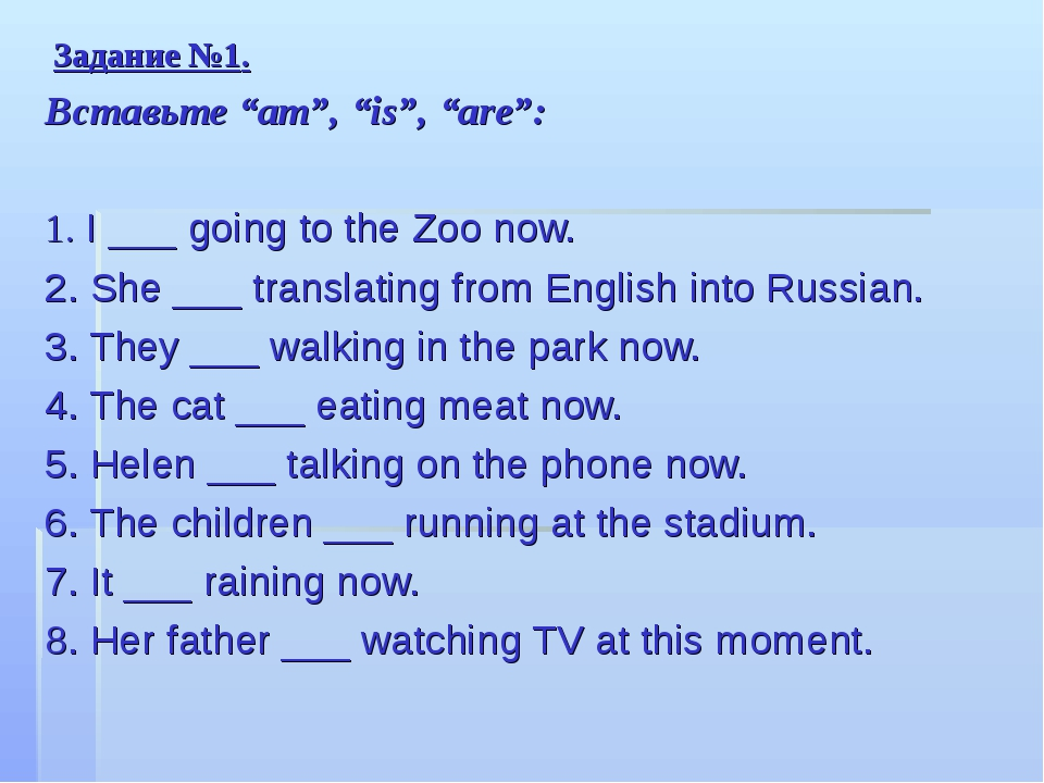 "Задание №1. Вставьте ""am"", ""is"", ""are"": 1. I ___ going to the Zoo now. 2. She..."