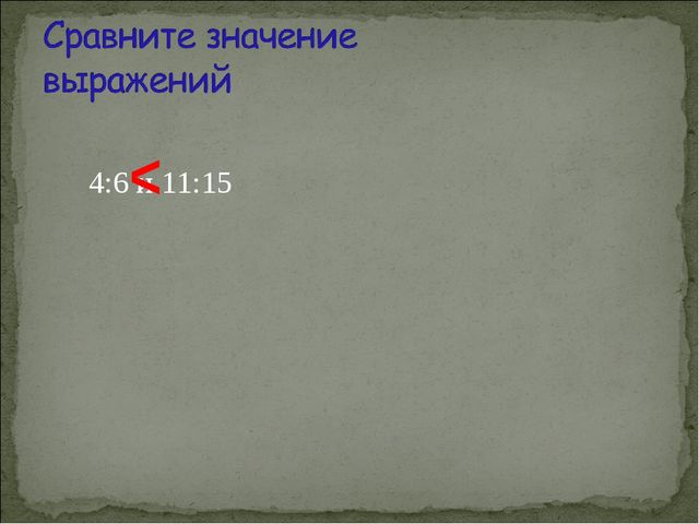 4:6 и 11:15 ^