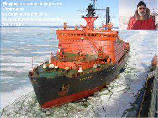 Впервые атомный ледокол «Арктика» на Северном полюсе. Экспедиция А.Чилингаро