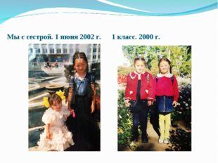 Мы с сестрой. 1 июня 2002 г. 1 класс. 2000 г.