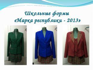 Школьные формы «Марка республики - 2013»
