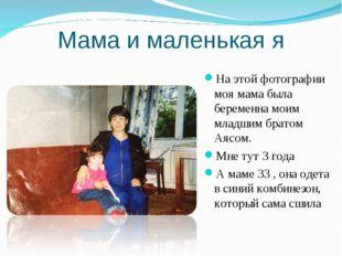 Мама и маленькая я На этой фотографии моя мама была беременна моим младшим бр