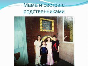 Мама и сестра с родственниками