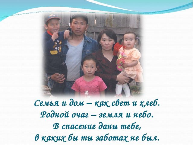 Семья и дом – как свет и хлеб. Родной очаг – земля и небо. В спасение даны те...