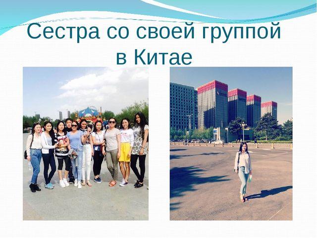 Сестра со своей группой в Китае