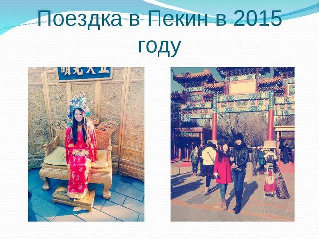 Поездка в Пекин в 2015 году