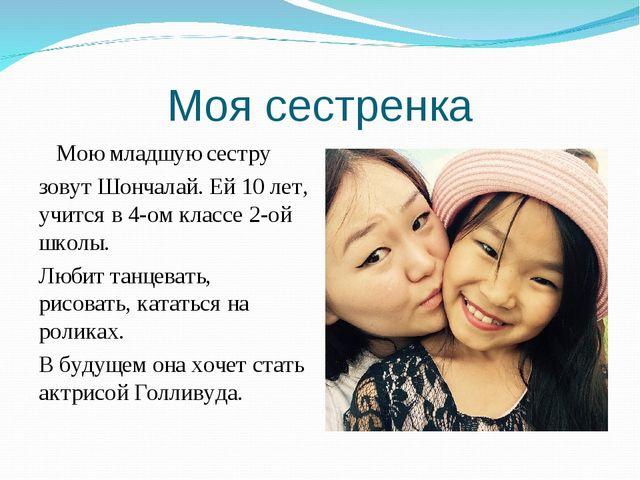 Моя сестренка Мою младшую сестру зовут Шончалай. Ей 10 лет, учится в 4-ом кла...