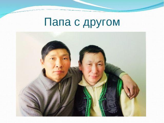 Папа с другом