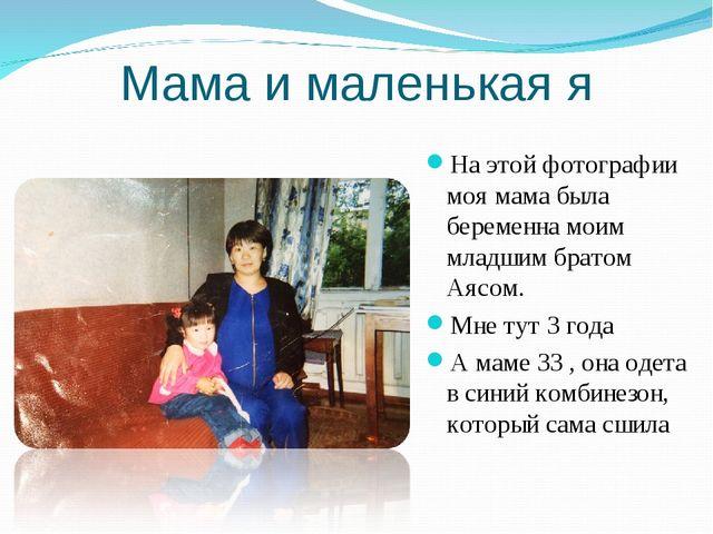 Мама и маленькая я На этой фотографии моя мама была беременна моим младшим бр...