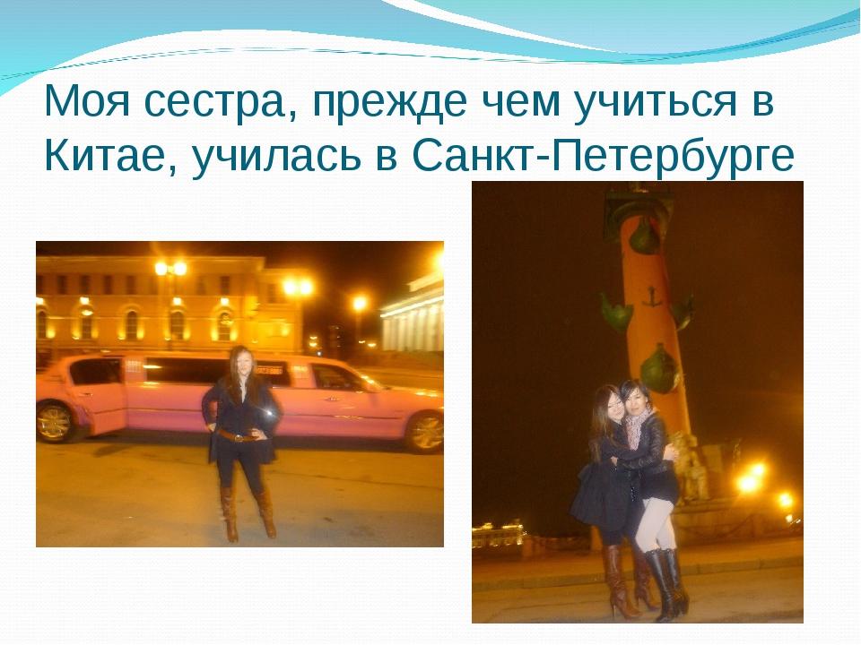 Моя сестра, прежде чем учиться в Китае, училась в Санкт-Петербурге