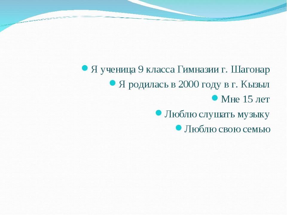 Я ученица 9 класса Гимназии г. Шагонар Я родилась в 2000 году в г. Кызыл Мне...