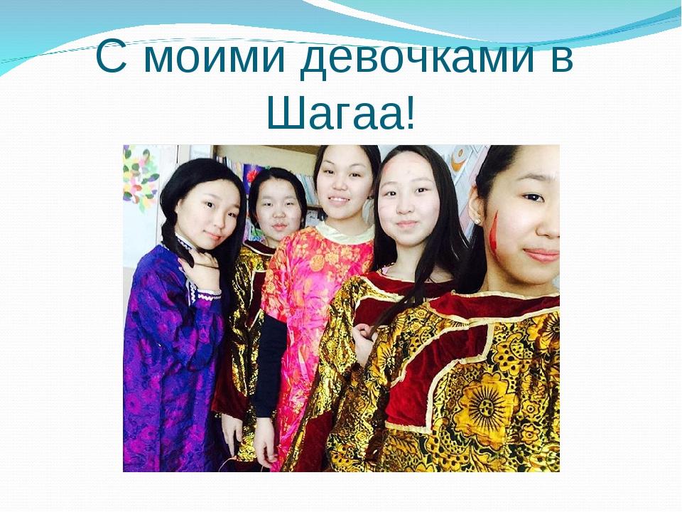 С моими девочками в Шагаа!