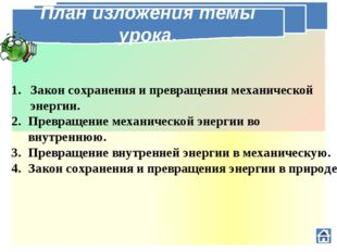 План изложения темы урока. Закон сохранения и превращения механической энерг