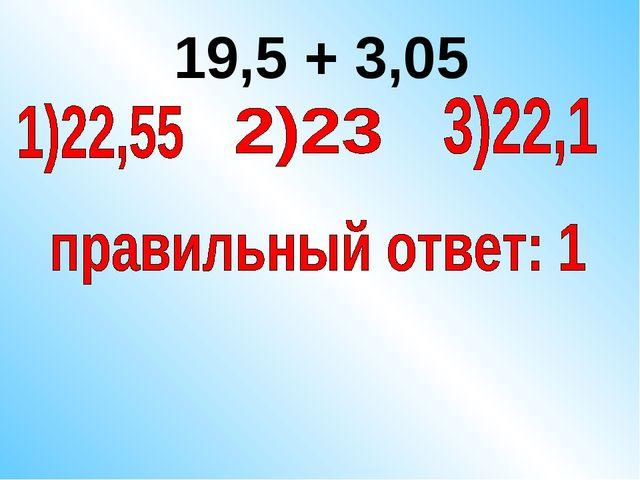 19,5 + 3,05