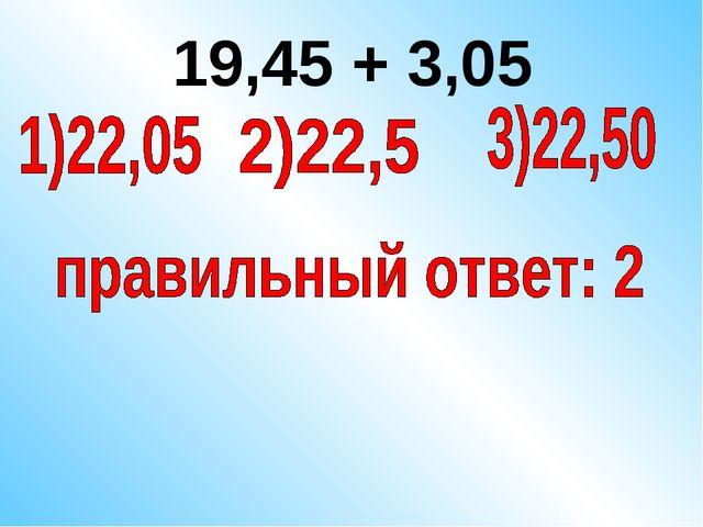 19,45 + 3,05