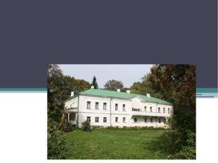 Родился Лев Николаевич Толстой 28 августа 1828 года. Его родиной была усадьба