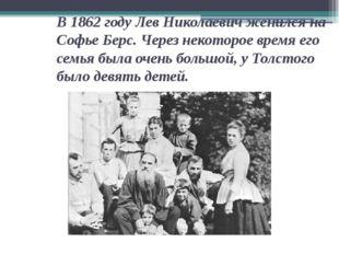 В 1862 году Лев Николаевич женился на Софье Берс. Через некоторое время его с