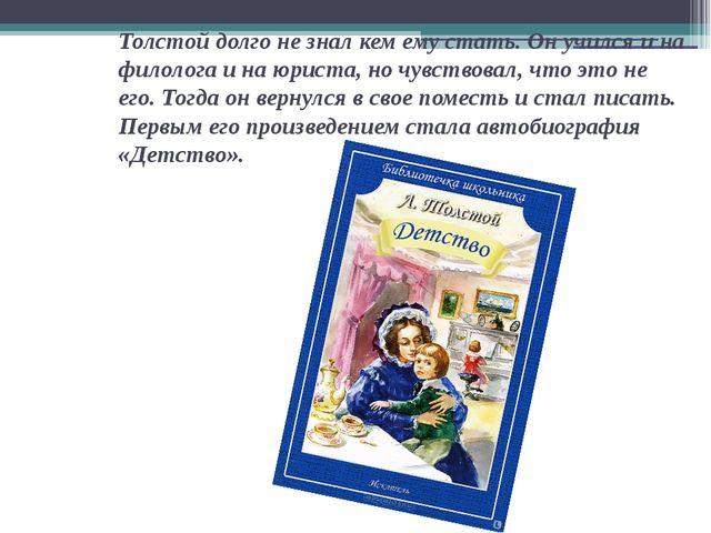 Толстой долго не знал кем ему стать. Он учился и на филолога и на юриста, но...