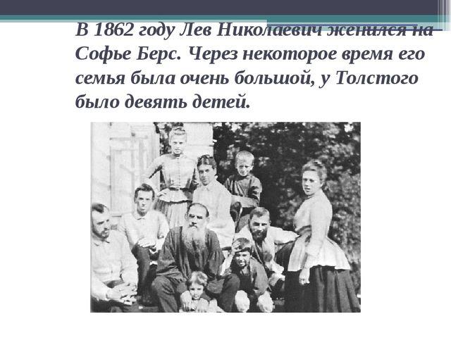В 1862 году Лев Николаевич женился на Софье Берс. Через некоторое время его с...