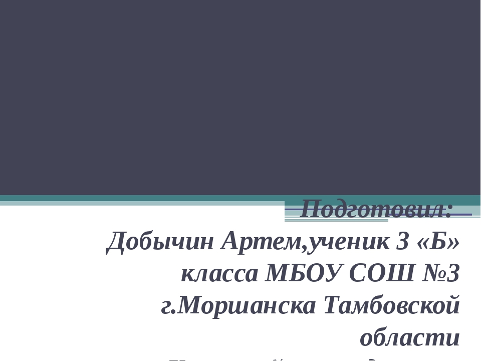 Презентация на тему: « Жизнь и творчество Льва Николаевича Толстого» Подготов...