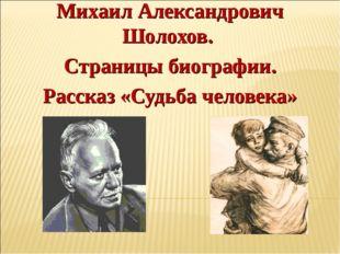 Михаил Александрович Шолохов. Страницы биографии. Рассказ «Судьба человека»