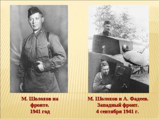 М. Шолохов на фронте. 1941 год М. Шолохов и А. Фадеев. Западный фронт. 4 сент