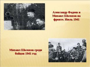 Александр Фадеев и Михаил Шолохов на фронте. Июль 1941 Михаил Шолохов среди б