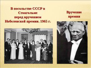 В посольстве СССР в Стокгольме перед вручением Нобелевской премии. 1965 г. Вр