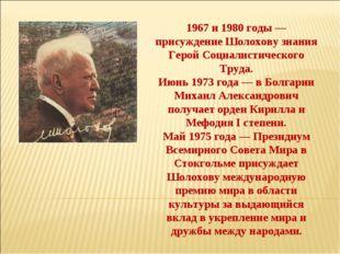 1967 и 1980 годы — присуждение Шолохову знания Герой Социалистического Труда.