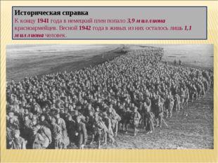 Историческая справка К концу 1941 года в немецкий плен попало 3,9 миллиона кр