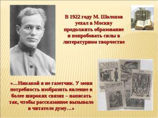В 1922 году М. Шолохов уехал в Москву продолжить образование и попробовать си